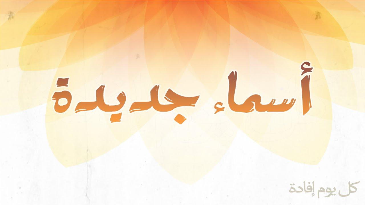 بالصور اسماء اولاد حلوه , اجمل الاسماء الجديدة للاولاد 554 1