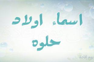 صور اسماء اولاد حلوه , اجمل الاسماء الجديدة للاولاد