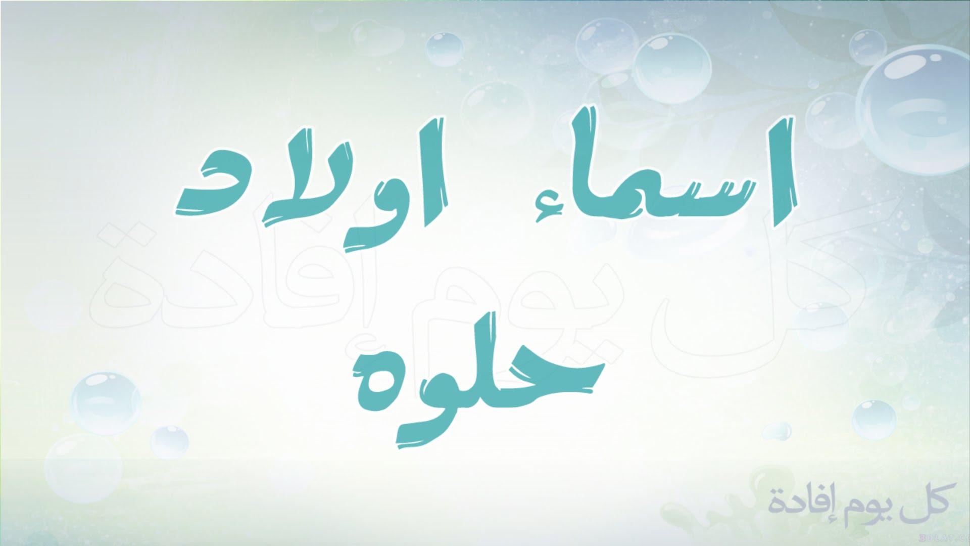 بالصور اسماء اولاد حلوه , اجمل الاسماء الجديدة للاولاد 554