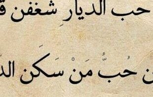 صوره قصائد حب عربية , اروع قصائد العشق والحب العربيه