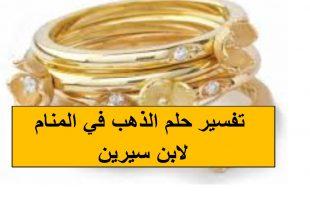 صوره تفسير حلم الذهب , تفسير رؤية الذهب في المنان لابن سيرين