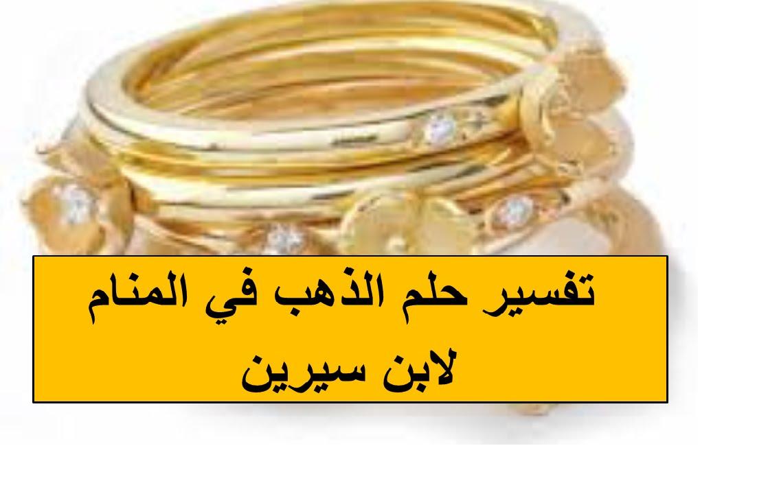 صور تفسير حلم الذهب , تفسير رؤية الذهب في المنان لابن سيرين