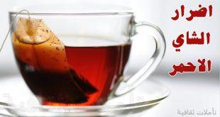 صوره اضرار الشاي , فوائد واضرار الشاي الاحمر