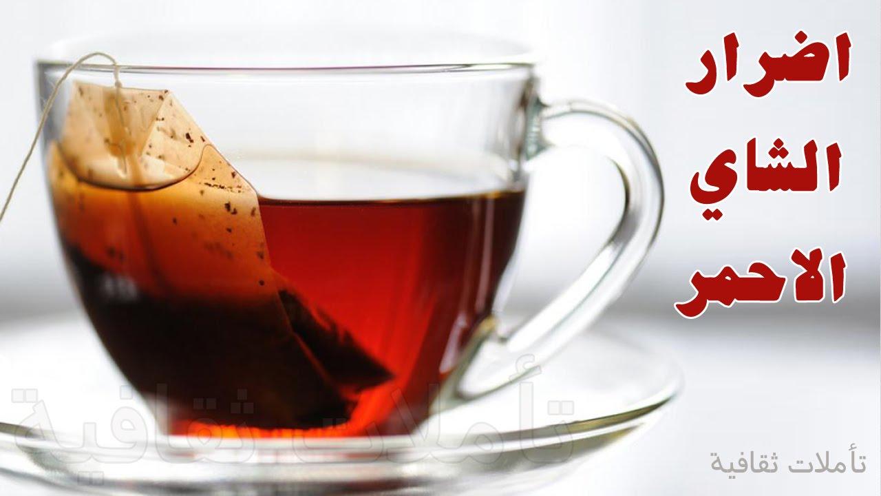 صور اضرار الشاي , فوائد واضرار الشاي الاحمر