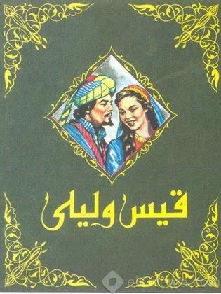 صور قصة عن الحب , قصه قيس وليلي