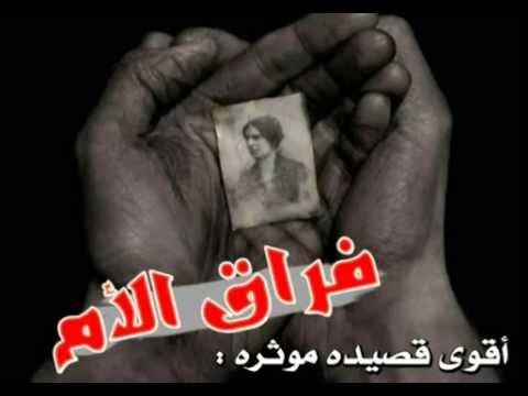صوره كلام حزين عن فراق الام , اقوي قصيدة عن فراق الام