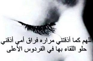 بالصور كلام حزين عن فراق الام , اقوي قصيدة عن فراق الام 618 2 310x205