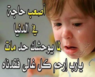 بالصور صور عن الام حزينه , صور مكتوب عليها كلام عن فراق الام 623 5