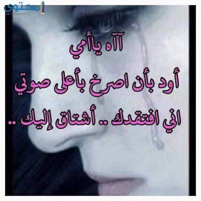 بالصور صور عن الام حزينه , صور مكتوب عليها كلام عن فراق الام 623 7
