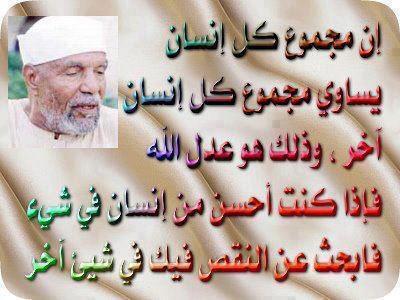 صور تنزيل ادعية , اقوي الادعيه الدينية للشيخ الشعراوي