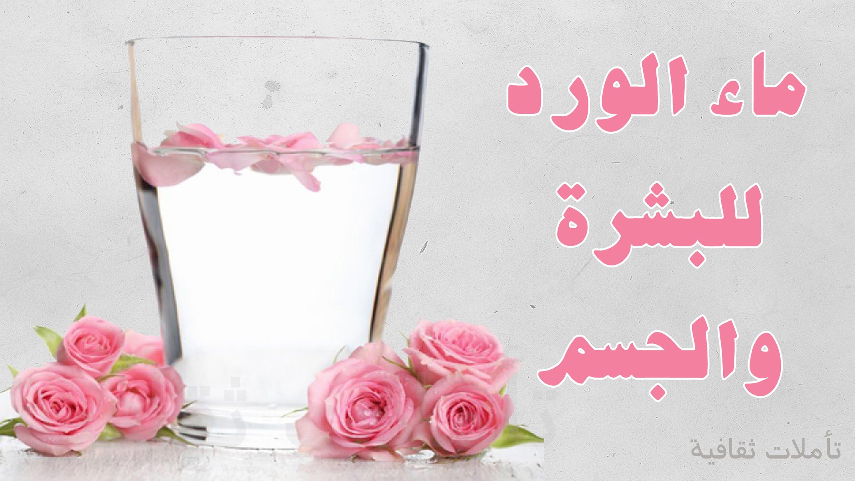 صور استخدامات ماء الورد , فوائد ماء الورد للبشرة والجسم