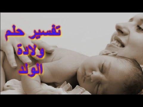 صور حلمت اني ولدت ولد , تفسير الحلم بولادة ذكر للمتزوجه