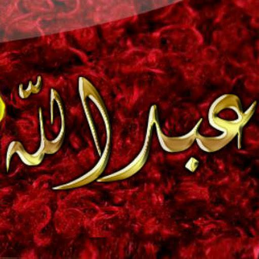 مجموعة صور لل اسم عبدالله مزخرف بالانجليزي للفيس بوك