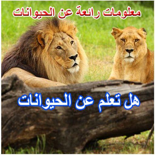 صورة هل تعلم عن الحيوانات , معلومات عن عالم الحيوان 681