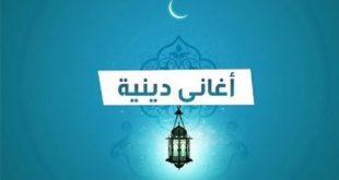 بالصور اغانى دينية مصرية , اجمل اغنية دينية جديدة من مصر 686 2 310x165