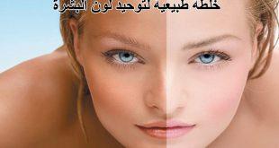 صور توحيد لون البشرة , مواد طبيعية لتوحيد البشرة