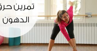 بالصور تمارين رياضية , بعض التمارين للمبتدئين لحرق الدهون 732 2 310x165