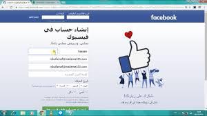 بالصور كيف اسوي ايميل جديد , تفعيل حساب علي الفيس بوك 744 1