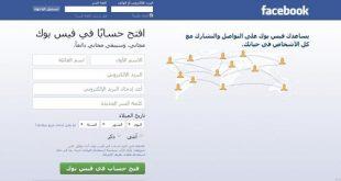 بالصور كيف اسوي ايميل جديد , تفعيل حساب علي الفيس بوك 744 2 310x165