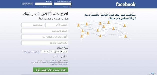 بالصور كيف اسوي ايميل جديد , تفعيل حساب علي الفيس بوك 744