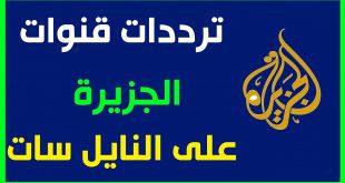 بالصور تردد قناة الجزيرة الجديد على النايل سات اليوم , التردد الجديد لقناه الجزيرة 2019 776 2 310x165