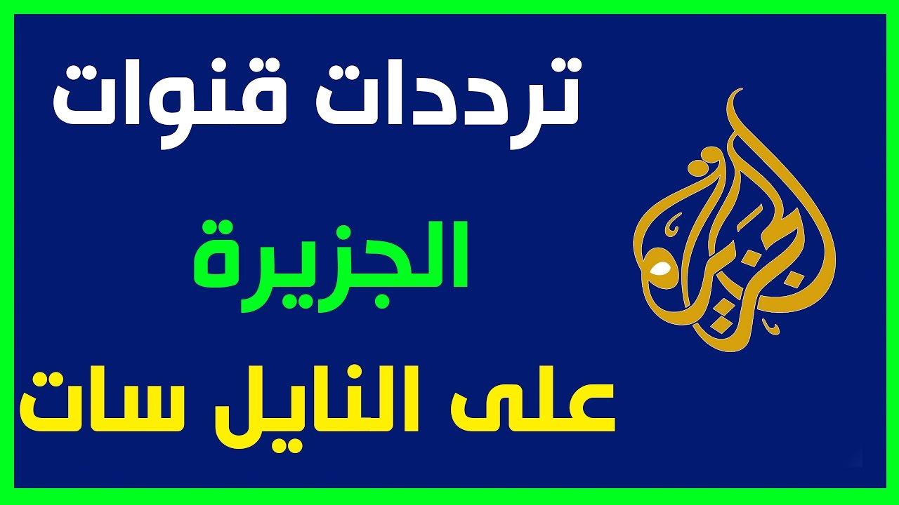 صور تردد قناة الجزيرة الجديد على النايل سات اليوم , التردد الجديد لقناه الجزيرة 2019