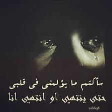 صورة صور عن وجع القلب , اروع الصور المعبره عن الحزن والوجع الذي في القلب 807 5