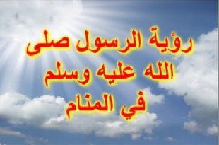 صوره اسباب رؤية النبي في المنام , تفسير روية النبي محمد عليه السلام في المنام