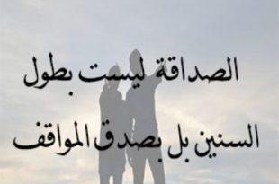 بالصور كلام عن الصديق , اجمل شعر وقصائد عن الصديق 895 2 310x205