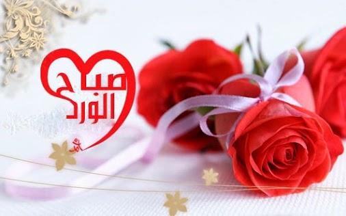 بالصور صباح الخير رومانسية , مشاعر صباحية رومانتك للعشاق 1432 1