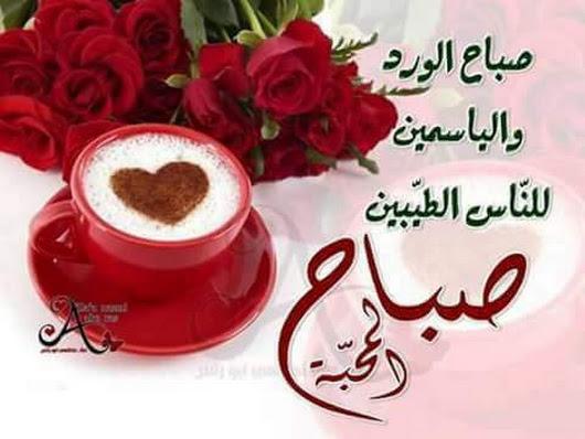 بالصور صباح الخير رومانسية , مشاعر صباحية رومانتك للعشاق 1432 2