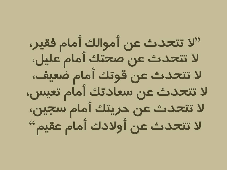 بالصور صور مكتوب عليها حكم , حكم تحمل مواقف وخبره سنوات من الحياه 1450 7