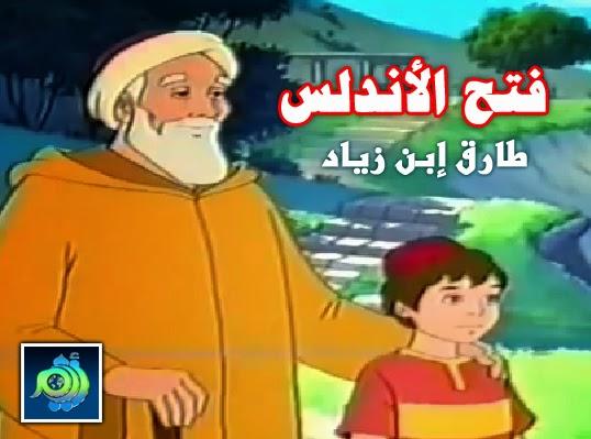 صوره كرتون اسلامى بدون موسيقى , احدث افلام الكرتون الاسلامية بدون ايقاع