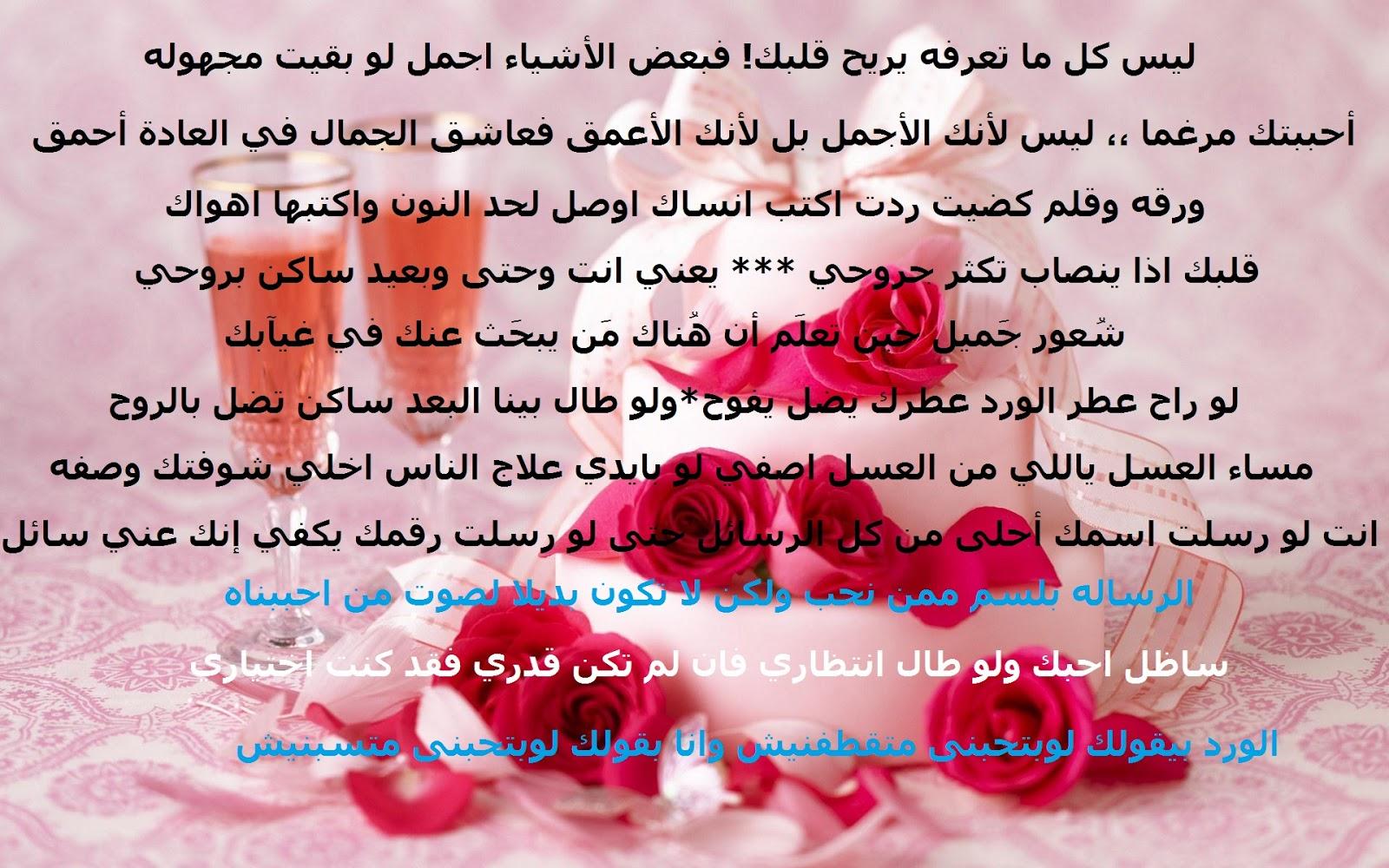 بالصور اجمل رسائل الحب , عبارات تعانق القلب دون استاذان 1459 1
