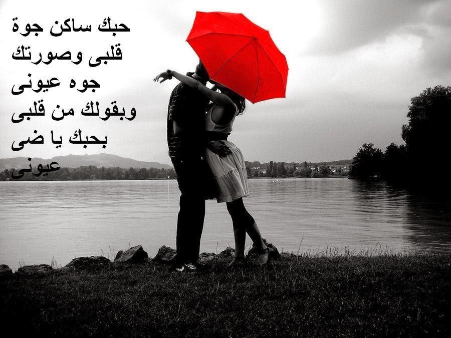 بالصور اجمل رسائل الحب , عبارات تعانق القلب دون استاذان 1459 10