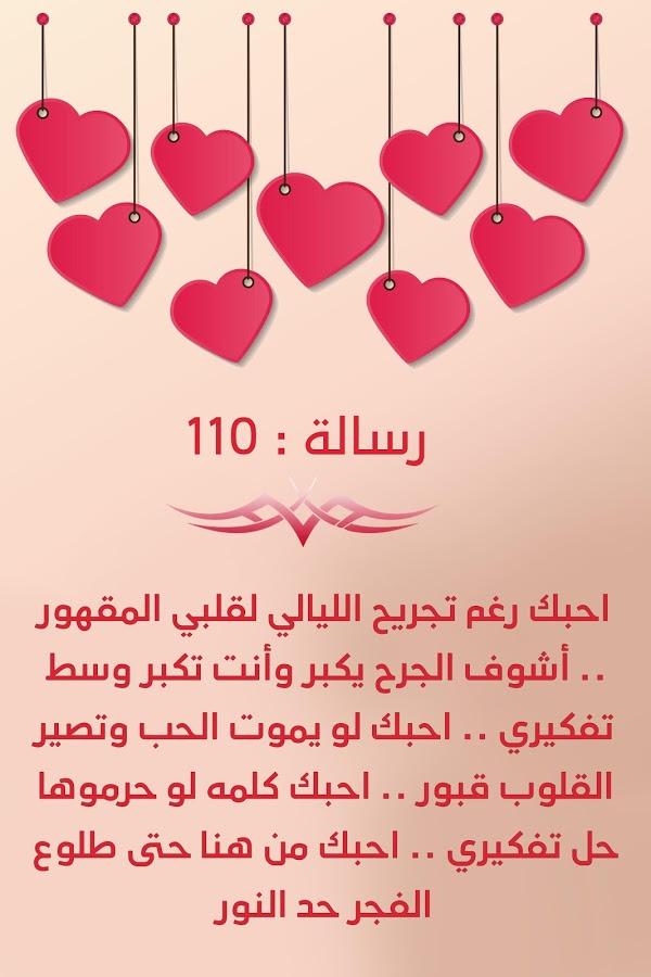 بالصور اجمل رسائل الحب , عبارات تعانق القلب دون استاذان 1459 7