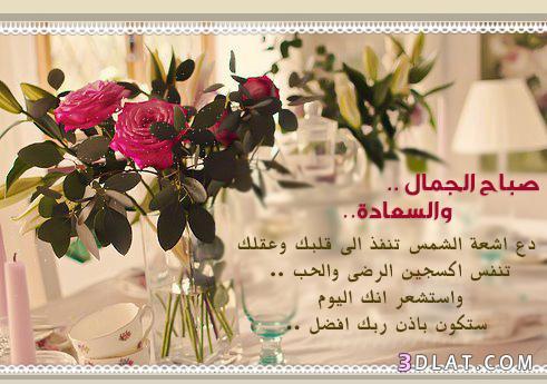 بالصور صباح الحب حبيبتي , عبارات الحب الصباحية تجدد حبك فى قلب حبيبتك 1480