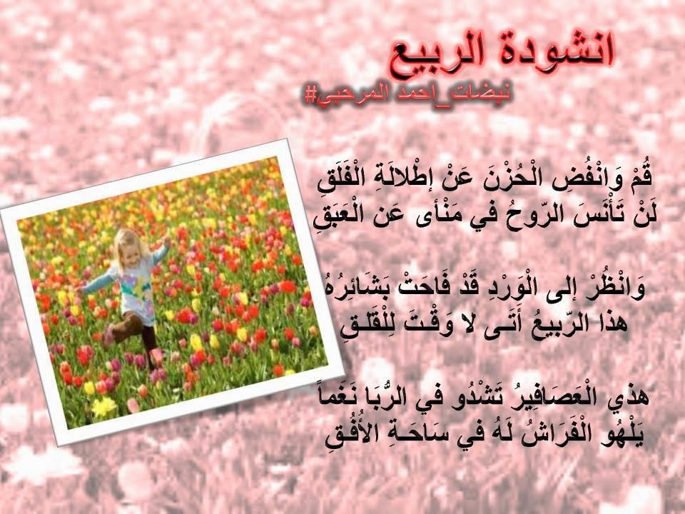 بالصور شعر عن الربيع , عبارات عطرية تفوح بازهار الربيع 1493 1