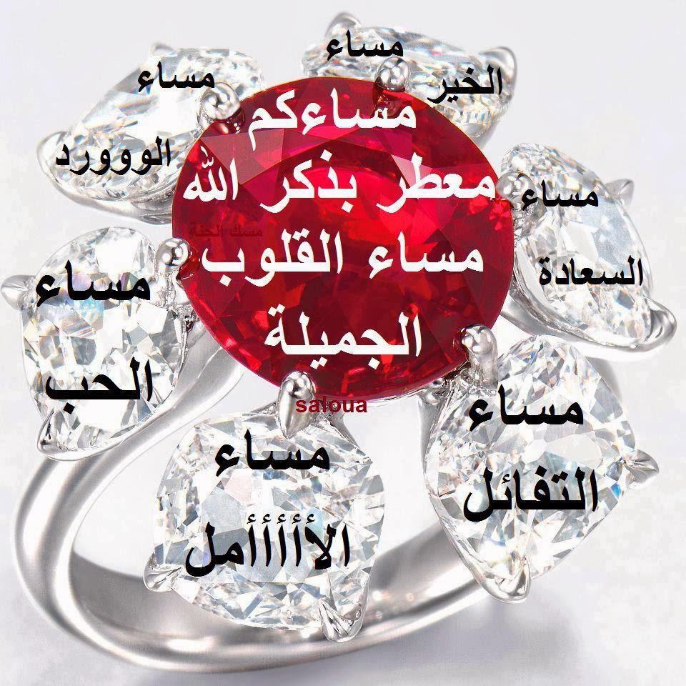 بالصور بطاقات مساء الخير , تحيات امرنا الاسلام بالحرص عليها 1501 1