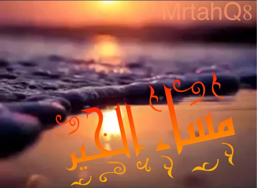 بالصور بطاقات مساء الخير , تحيات امرنا الاسلام بالحرص عليها 1501 3
