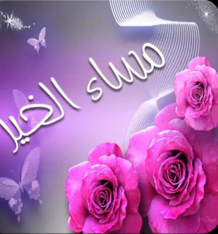 بالصور بطاقات مساء الخير , تحيات امرنا الاسلام بالحرص عليها 1501 7