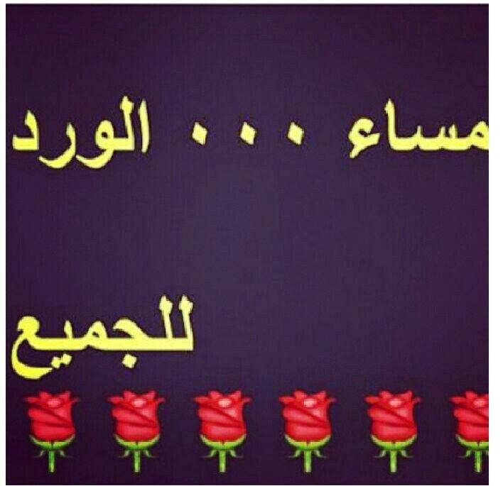 بالصور بطاقات مساء الخير , تحيات امرنا الاسلام بالحرص عليها 1501 8