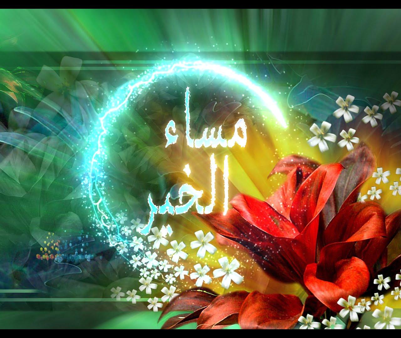 بالصور بطاقات مساء الخير , تحيات امرنا الاسلام بالحرص عليها 1501