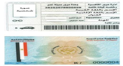 صورة رسوم استخراج رخصة قيادة , خطوات استخراج رخصه قياده