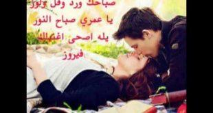 بالصور كلمات حبيبي صباح الخير صباحك ورد وفل ولوز , عبارات رمانسية في الصباح للحبيب 8453 2 310x165