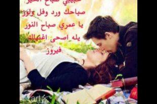 صور كلمات حبيبي صباح الخير صباحك ورد وفل ولوز , عبارات رمانسية في الصباح للحبيب
