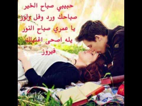 صورة كلمات حبيبي صباح الخير صباحك ورد وفل ولوز , عبارات رمانسية في الصباح للحبيب