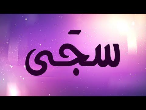 صورة افضل اسم بنات , اجمل واحلى اسماء بنوتات