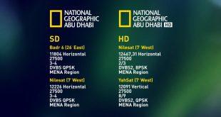 تردد قناة ناشونال جغرافيك ابوظبي , ترددات هامة لقناة ناشيونال جغرافيك العربية
