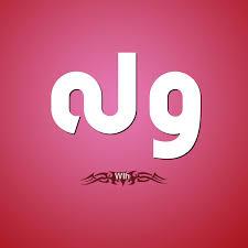 صور معنى اسم وله , المعنى الحقيقي لاسم وله